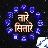 Tare Sitare:Astrology icon