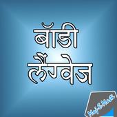 Body Language Padhna Sikhe icon