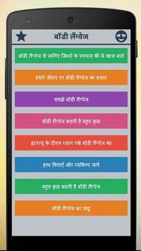 Body Language Padhna Sikhe screenshot 1