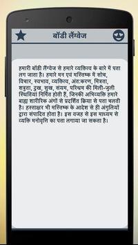Body Language Padhna Sikhe screenshot 2