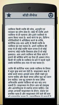 Body Language Padhna Sikhe screenshot 3