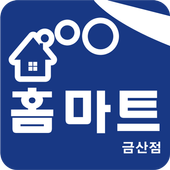 홈마트금산 icon