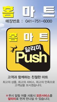 홈마트금산 poster