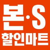 본S할인마트 icon
