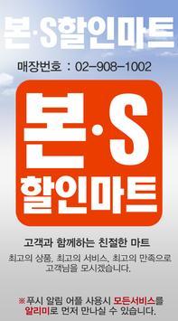 본S할인마트 poster
