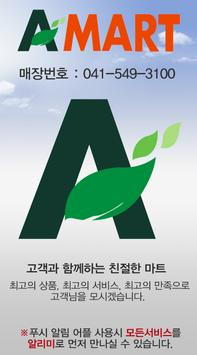 A마트 아산 poster