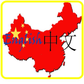 Chinese English Dictionary icon