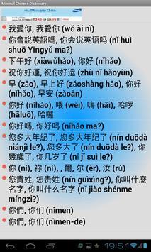 Chinese English Dictionary screenshot 5