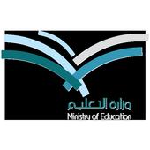 الإدارة العامة لتعليم مكة icon