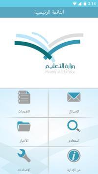 الإدارة العامة لتعليم مكة poster