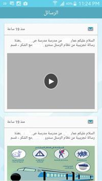 الإدارة العامة لتعليم مكة screenshot 1