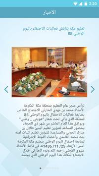 الإدارة العامة لتعليم مكة screenshot 2