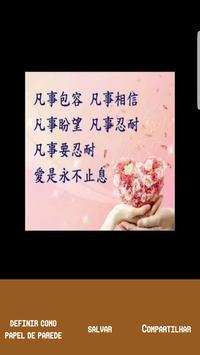 爱 screenshot 6