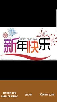 新年快乐 screenshot 4