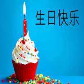生日快乐 icon