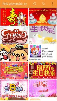 生日快乐 apk screenshot