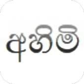 Sinhala Blog icon