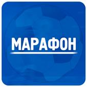 Марафон Ставок icon