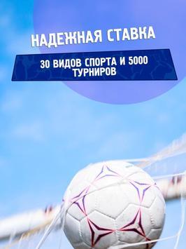 Марафон Ставок poster