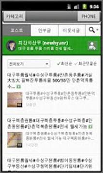 수성구원룸전문 김과장 poster