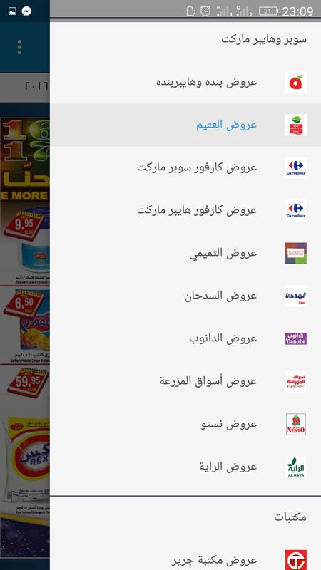 835b62140 عروض وتخفيضات السعودية for Android - APK Download