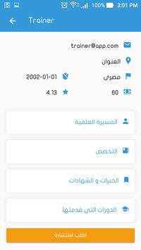 اسأل مدرب apk screenshot