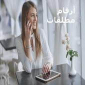 مطلقات وأرامل للتعارف  2017 icon