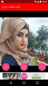 مطلقات وأرامل للتعارف  2017 poster