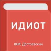 Идиот — Ф.М. Достоевский icon