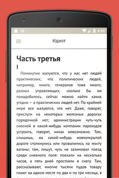 Идиот — Ф.М. Достоевский poster
