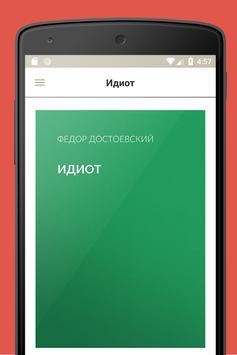 Идиот — Ф.М. Достоевский screenshot 2