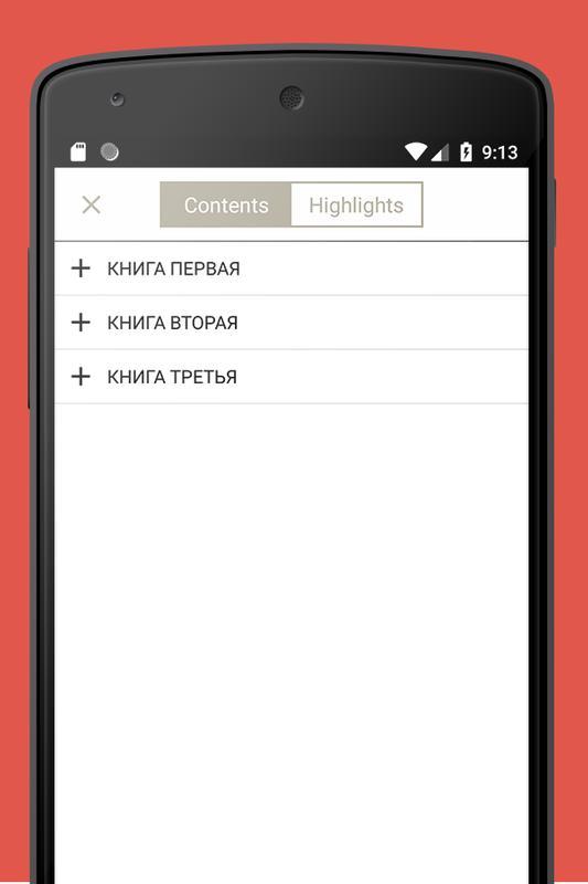 Гордость и предубеждение — джейн остин для андроид скачать apk.