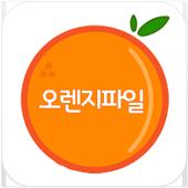 오렌지파일 - P2P,파일공유,웹하드 전용프로그램 icon