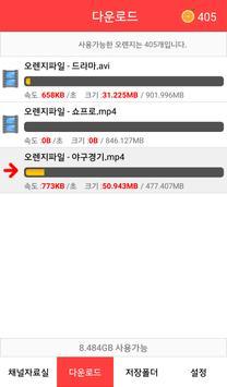 오렌지파일 - P2P,파일공유,웹하드 전용프로그램 apk screenshot