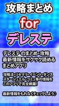 攻略まとめ for デレステ poster