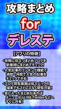 攻略まとめ for デレステ/アイドルマスター screenshot 1