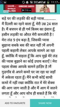 Hindi NonVeg Story APK [1 1] - Download APK