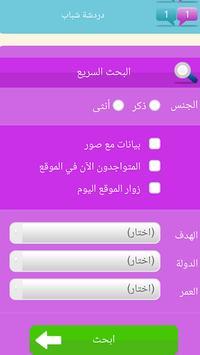 أرقام مطلقات  للتعارف screenshot 1