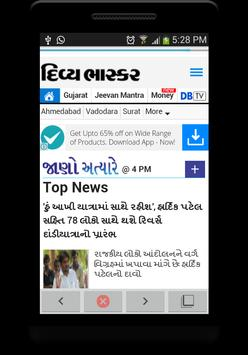 Gujarat Now screenshot 1