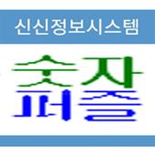 숫자퍼즐 icon