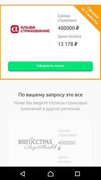 Полис Осаго cho Android - Tải về APK