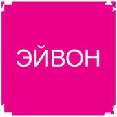 Бизнес с ЭЙВОН. Скидка на каталог アイコン