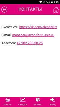Бизнес с ЭЙВОН. Скидка на каталог スクリーンショット 3