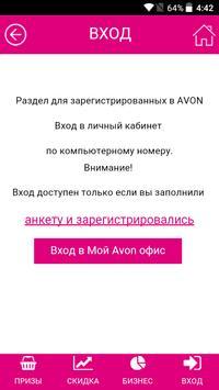 Бизнес с ЭЙВОН. Скидка на каталог スクリーンショット 2