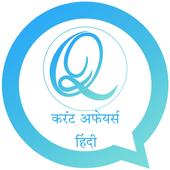 Current Affairs Hindi (करंट अफेयर्स हिन्दी) icon