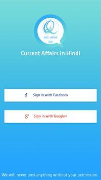 Current Affairs Hindi (करंट अफेयर्स हिन्दी) poster