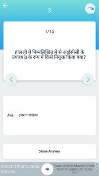 Current Affairs Hindi (करंट अफेयर्स हिन्दी) apk screenshot