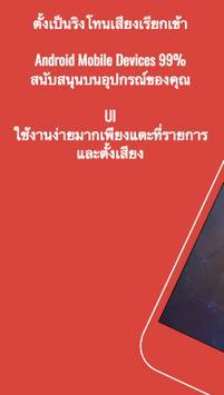 สาธุ - ลำไย + บูม บูม แคช ริงโทน poster