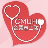 中國附醫企業志工隊 icon