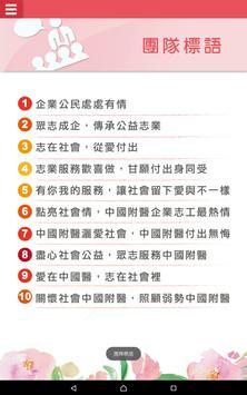 中國附醫企業志工隊 screenshot 22
